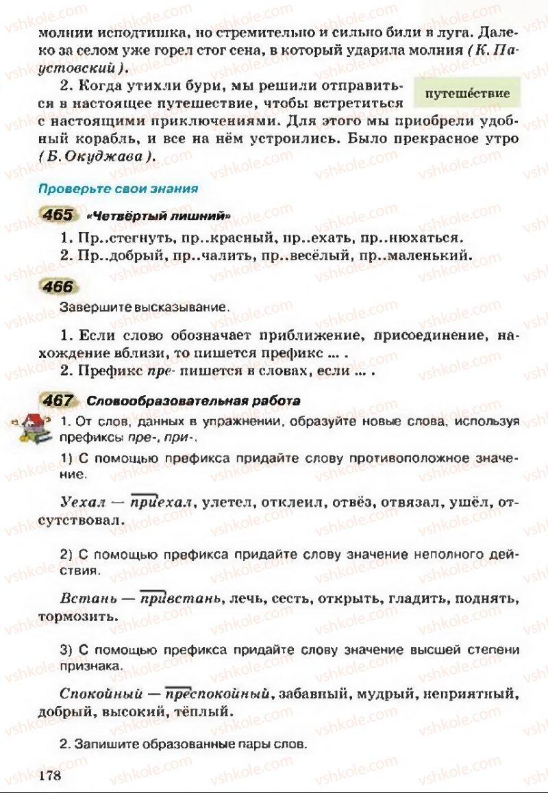 Страница 178 | Учебник Русский язык 5 класс А.Н. Рудяков, Т.Я. Фролова 2013