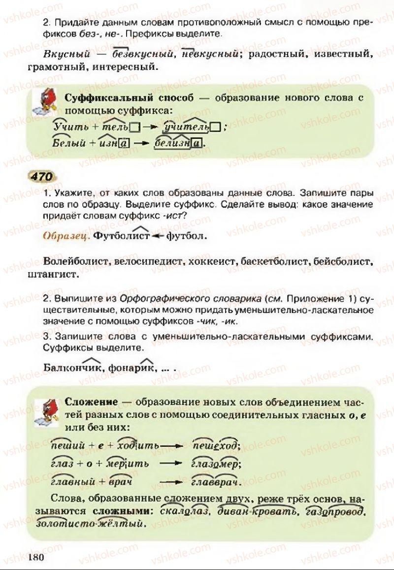 Страница 180 | Учебник Русский язык 5 класс А.Н. Рудяков, Т.Я. Фролова 2013