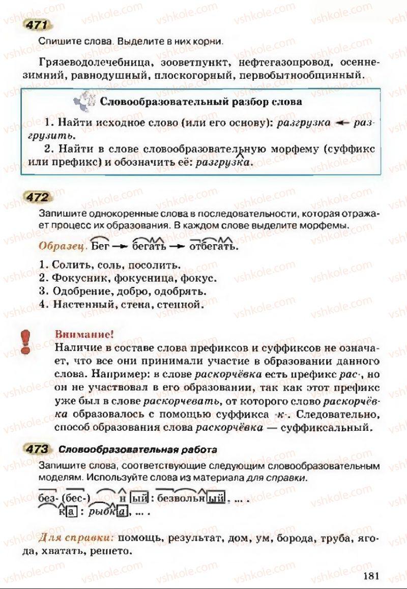 Страница 181 | Учебник Русский язык 5 класс А.Н. Рудяков, Т.Я. Фролова 2013