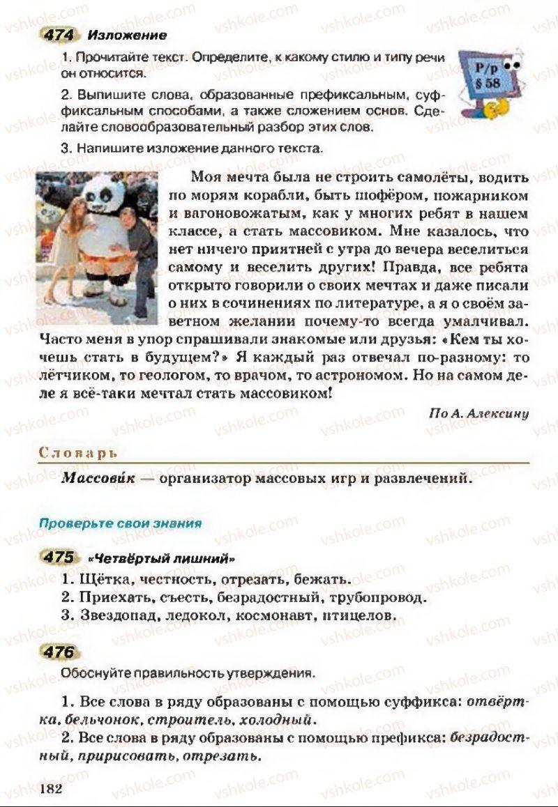 Страница 182 | Учебник Русский язык 5 класс А.Н. Рудяков, Т.Я. Фролова 2013
