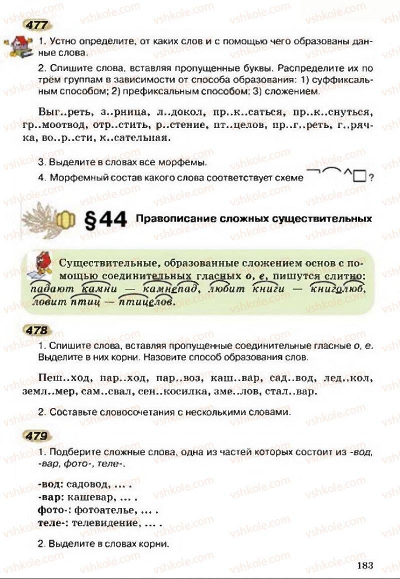 Страница 183 | Учебник Русский язык 5 класс А.Н. Рудяков, Т.Я. Фролова 2013