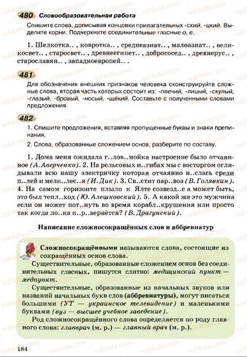 Страница 184 | Учебник Русский язык 5 класс А.Н. Рудяков, Т.Я. Фролова 2013
