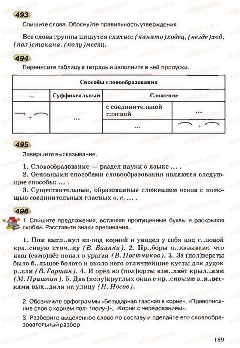 Страница 189   Учебник Русский язык 5 класс А.Н. Рудяков, Т.Я. Фролова 2013