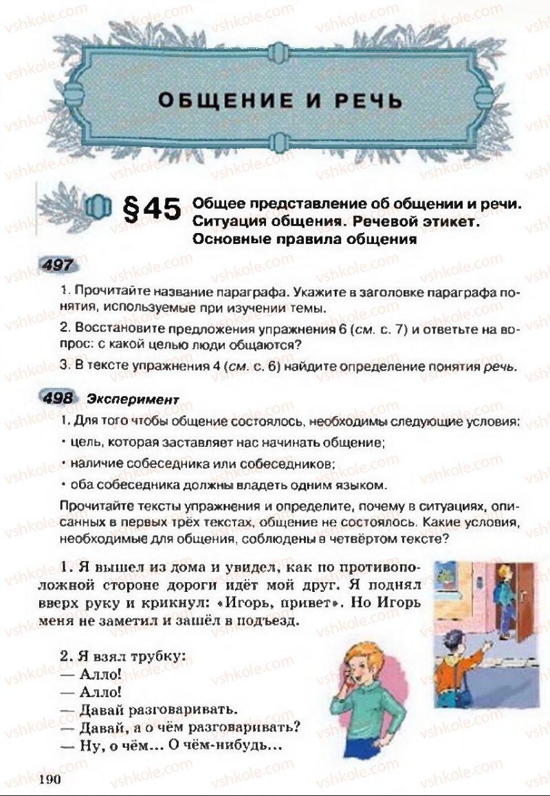 Страница 190 | Учебник Русский язык 5 класс А.Н. Рудяков, Т.Я. Фролова 2013