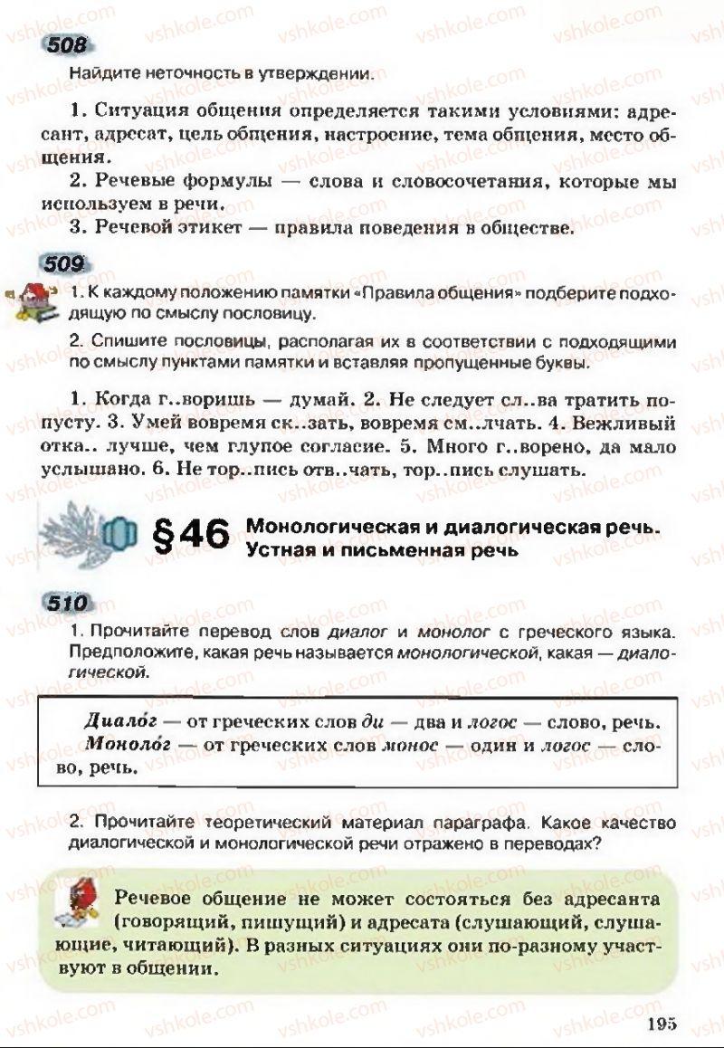 Страница 195 | Учебник Русский язык 5 класс А.Н. Рудяков, Т.Я. Фролова 2013