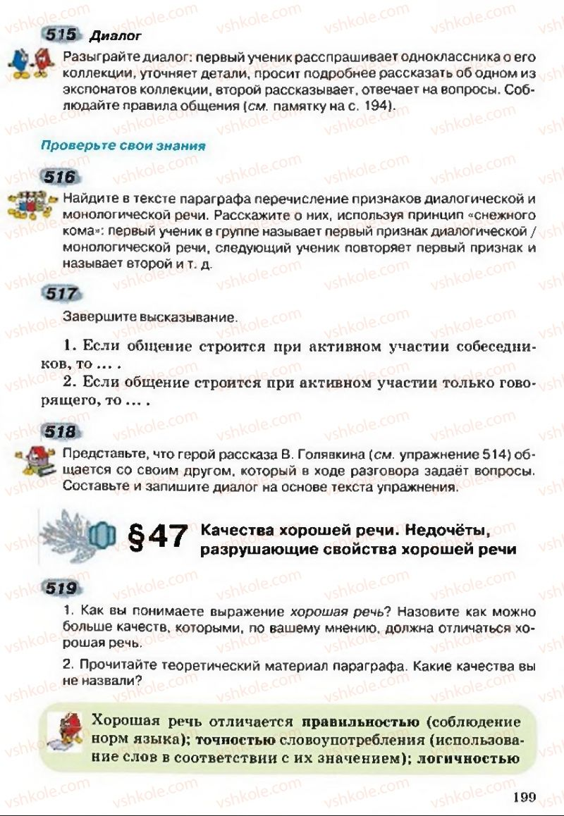 Страница 199 | Учебник Русский язык 5 класс А.Н. Рудяков, Т.Я. Фролова 2013