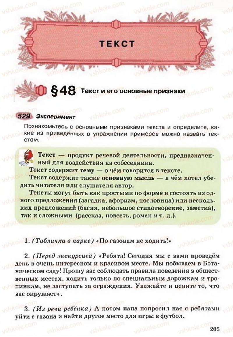Страница 205 | Учебник Русский язык 5 класс А.Н. Рудяков, Т.Я. Фролова 2013