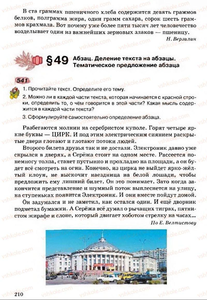 Страница 210 | Учебник Русский язык 5 класс А.Н. Рудяков, Т.Я. Фролова 2013