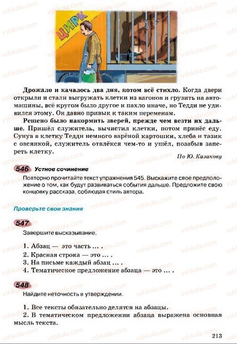 Страница 213 | Учебник Русский язык 5 класс А.Н. Рудяков, Т.Я. Фролова 2013