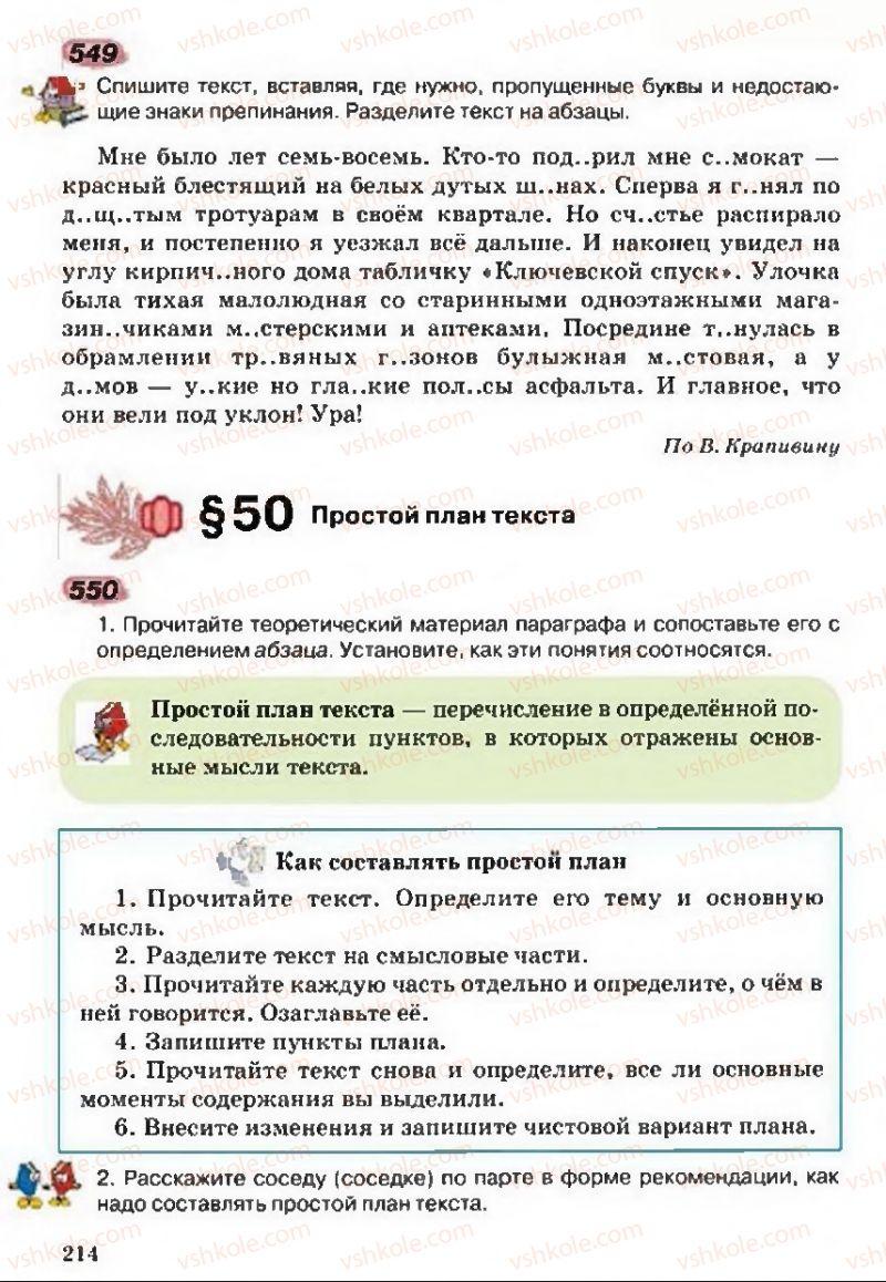 Страница 214 | Учебник Русский язык 5 класс А.Н. Рудяков, Т.Я. Фролова 2013