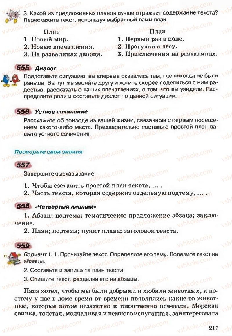 Страница 217 | Учебник Русский язык 5 класс А.Н. Рудяков, Т.Я. Фролова 2013