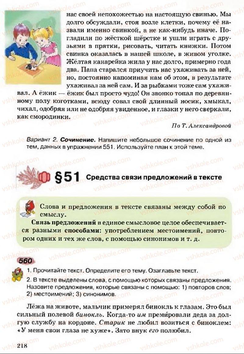Страница 218 | Учебник Русский язык 5 класс А.Н. Рудяков, Т.Я. Фролова 2013