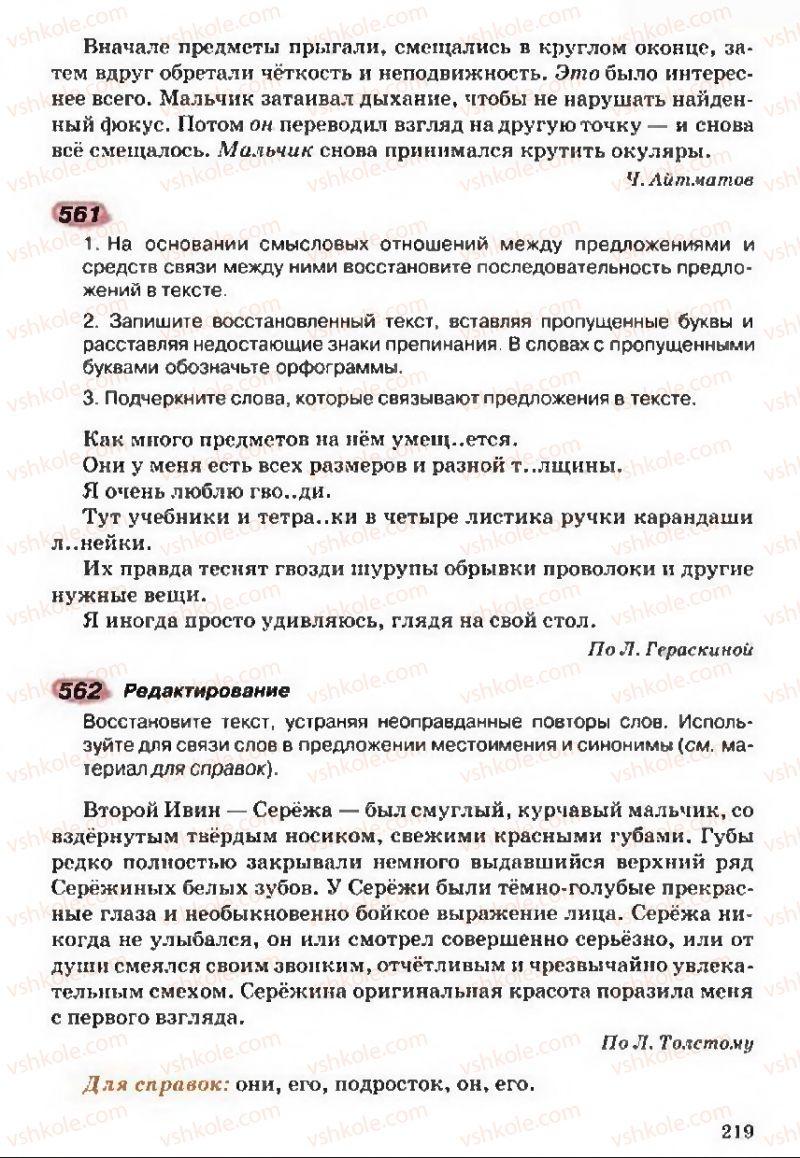 Страница 219 | Учебник Русский язык 5 класс А.Н. Рудяков, Т.Я. Фролова 2013