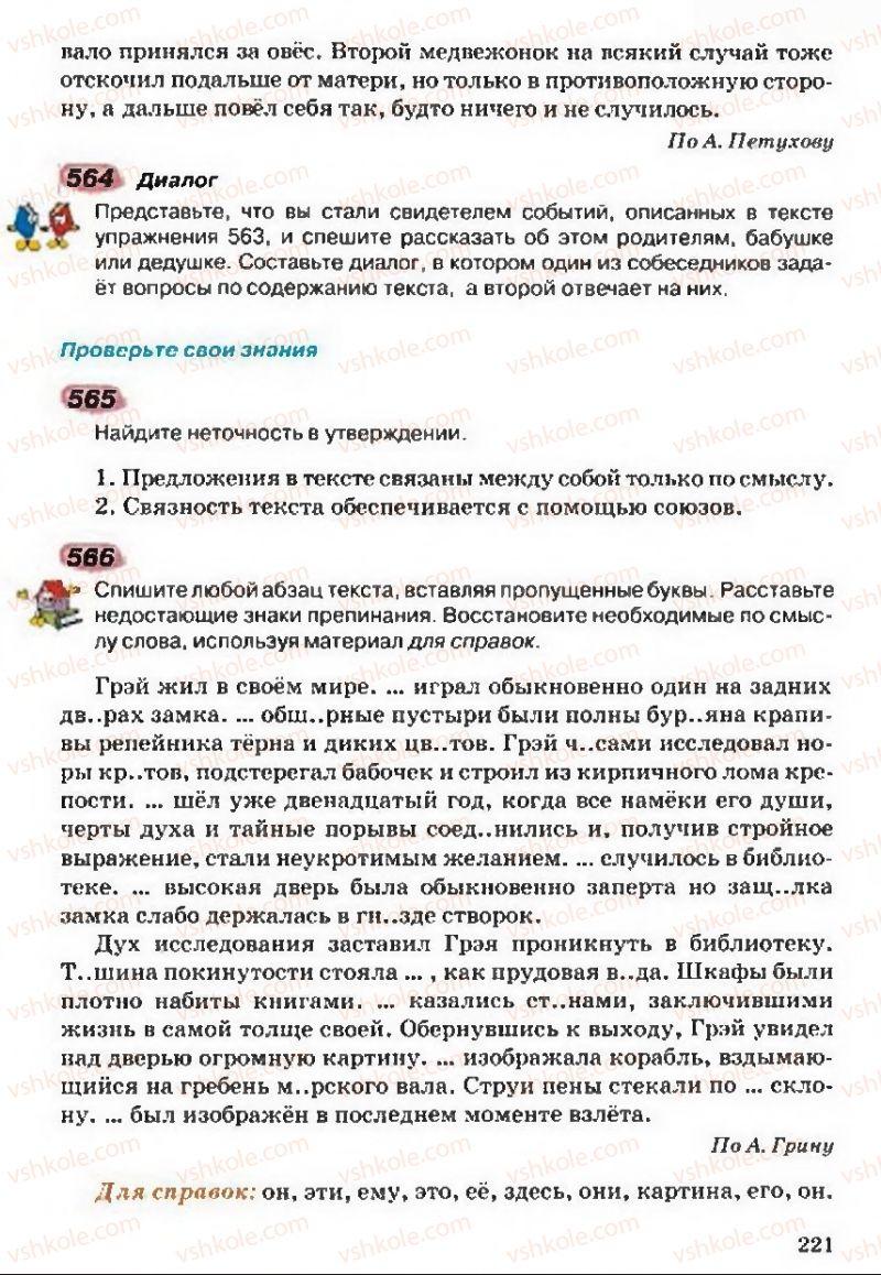 Страница 221 | Учебник Русский язык 5 класс А.Н. Рудяков, Т.Я. Фролова 2013