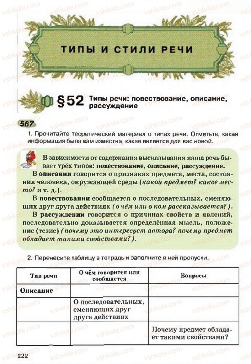 Страница 222 | Учебник Русский язык 5 класс А.Н. Рудяков, Т.Я. Фролова 2013