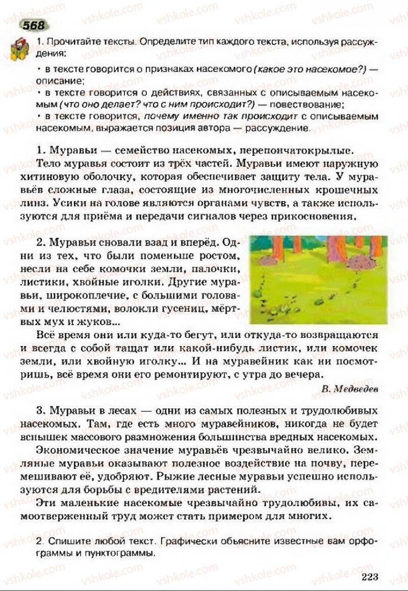 Страница 223 | Учебник Русский язык 5 класс А.Н. Рудяков, Т.Я. Фролова 2013
