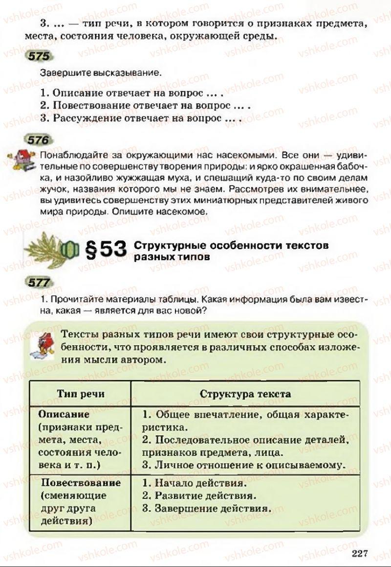 Страница 227 | Учебник Русский язык 5 класс А.Н. Рудяков, Т.Я. Фролова 2013
