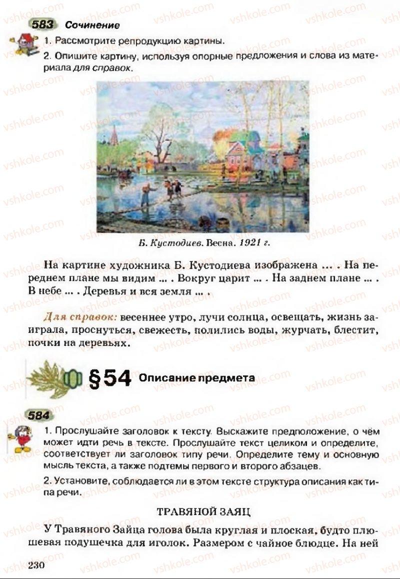 Страница 230 | Учебник Русский язык 5 класс А.Н. Рудяков, Т.Я. Фролова 2013