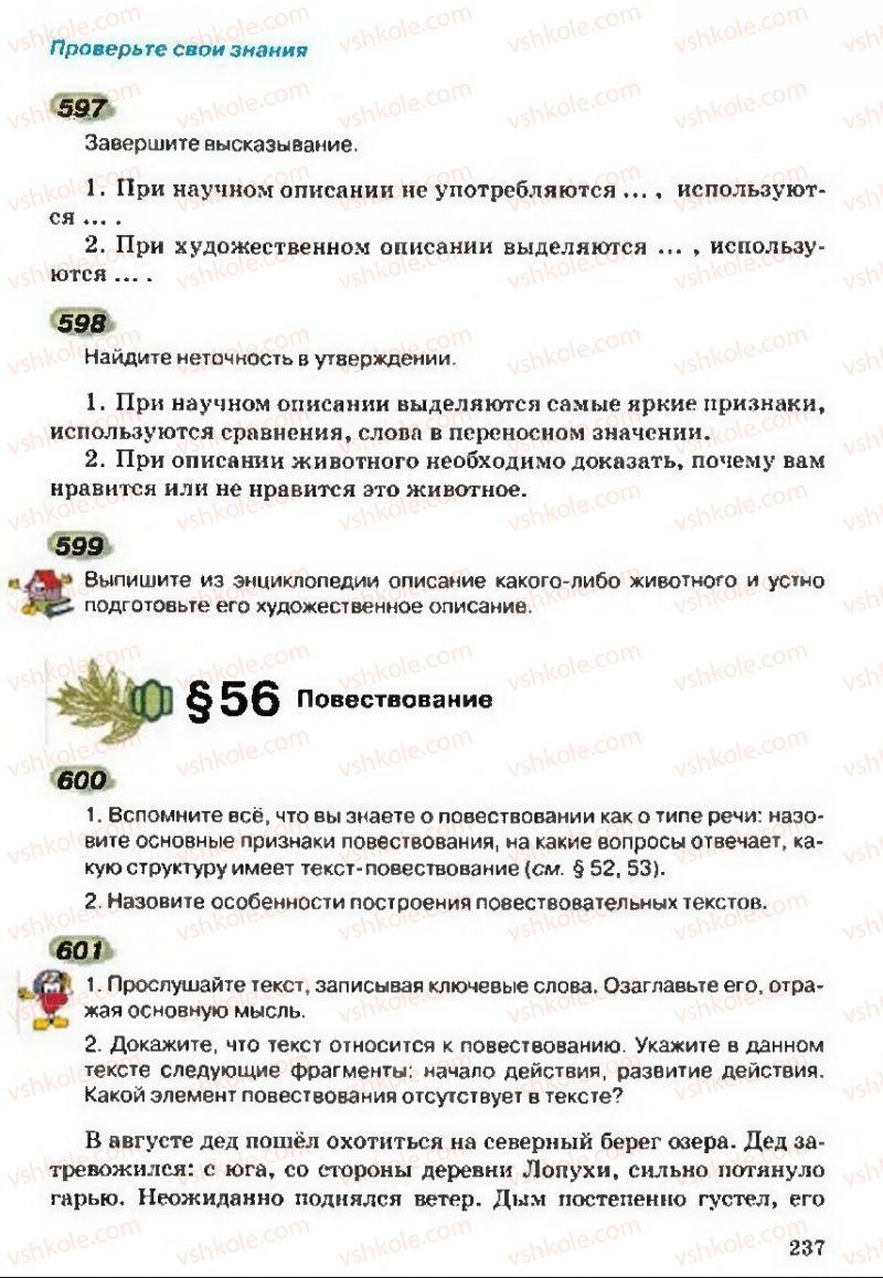Страница 237 | Учебник Русский язык 5 класс А.Н. Рудяков, Т.Я. Фролова 2013