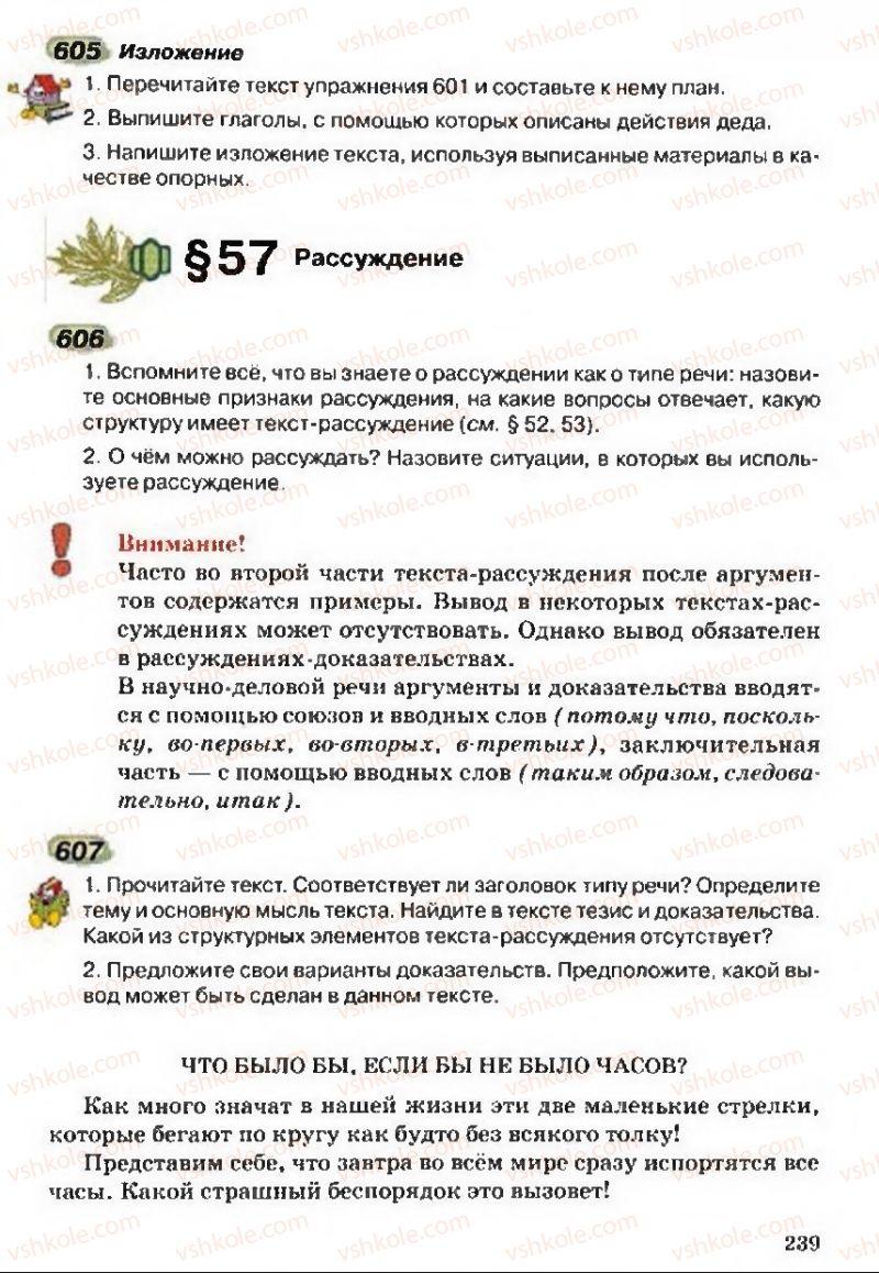 Страница 239 | Учебник Русский язык 5 класс А.Н. Рудяков, Т.Я. Фролова 2013