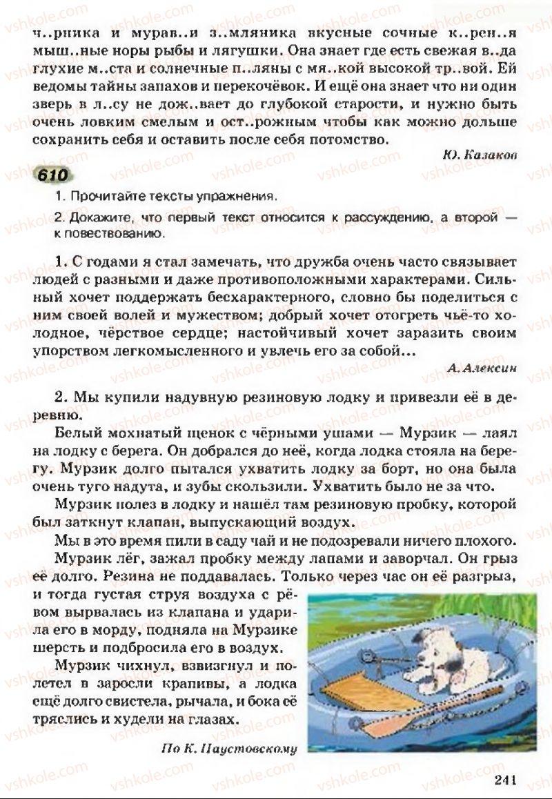 Страница 241   Учебник Русский язык 5 класс А.Н. Рудяков, Т.Я. Фролова 2013