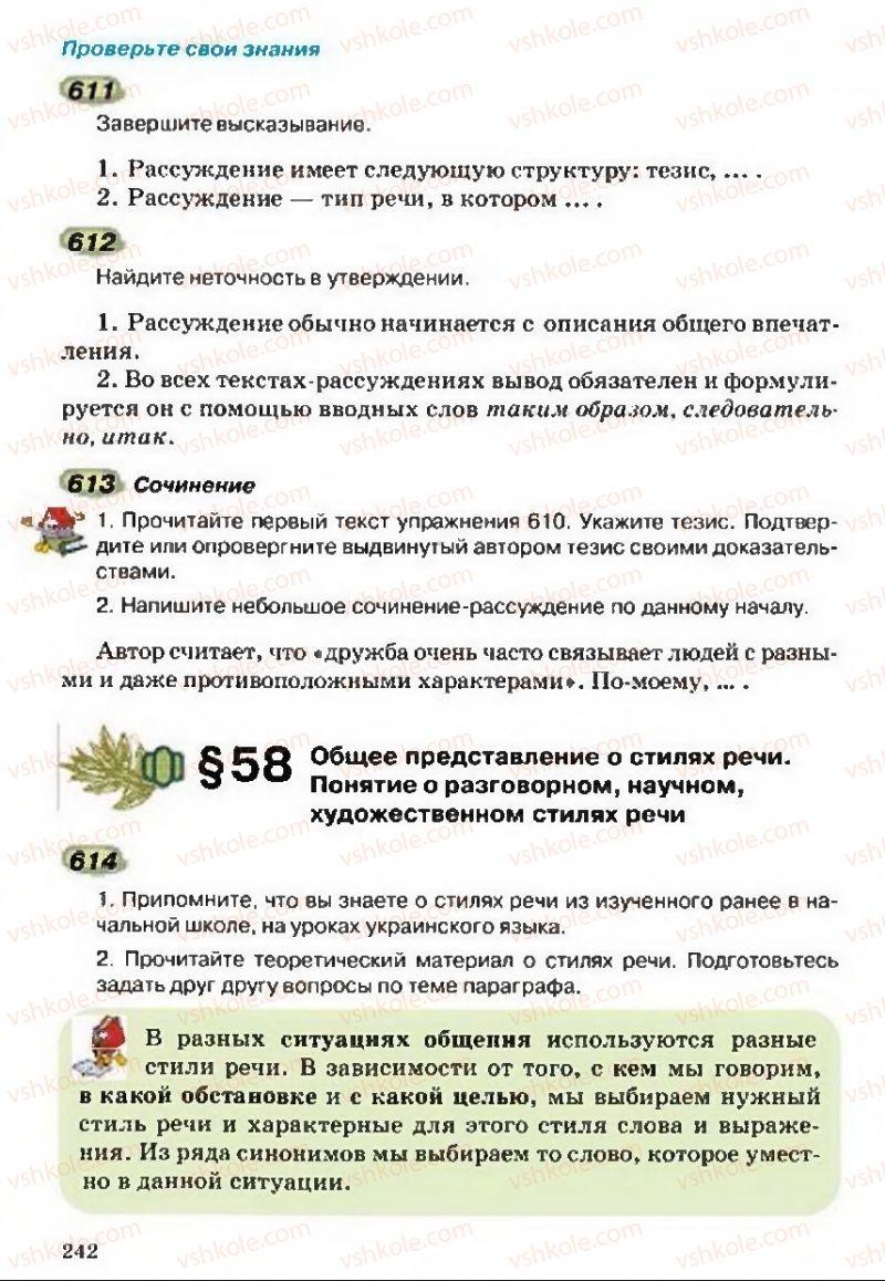 Страница 242 | Учебник Русский язык 5 класс А.Н. Рудяков, Т.Я. Фролова 2013