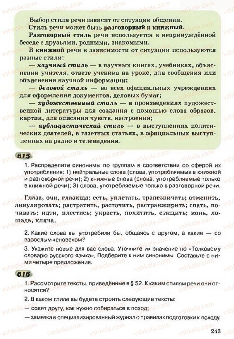 Страница 243 | Учебник Русский язык 5 класс А.Н. Рудяков, Т.Я. Фролова 2013