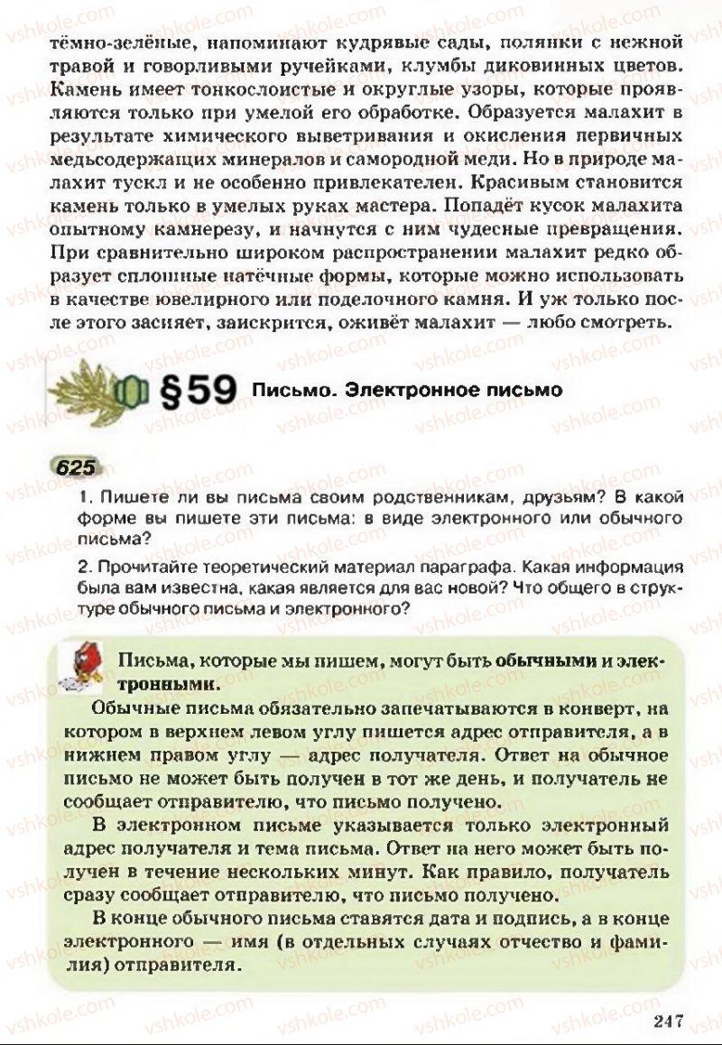 Страница 247 | Учебник Русский язык 5 класс А.Н. Рудяков, Т.Я. Фролова 2013