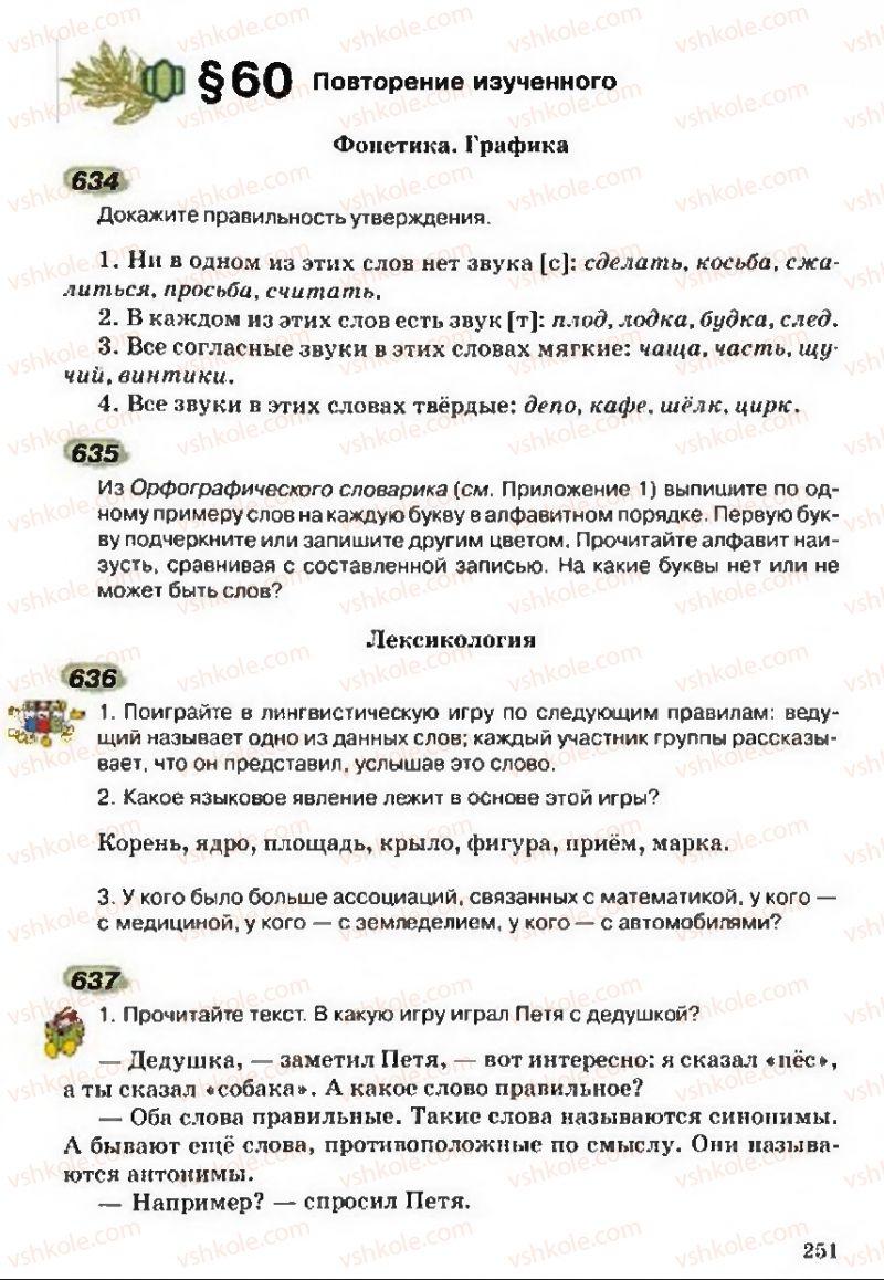 Страница 251 | Учебник Русский язык 5 класс А.Н. Рудяков, Т.Я. Фролова 2013