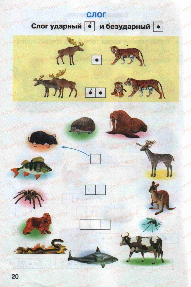 Страница 20 | Учебник Русский язык 1 класс А.Н. Рудяков 2012 Букварь
