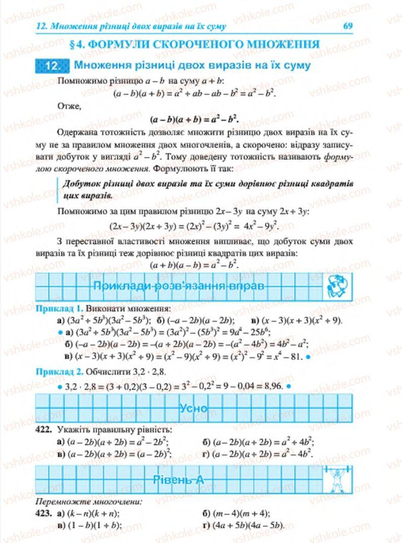 Страница 69 | Учебник Алгебра 7 класс В.Р. Кравчук, М.В. Підручна, Г.М. Янченко 2015