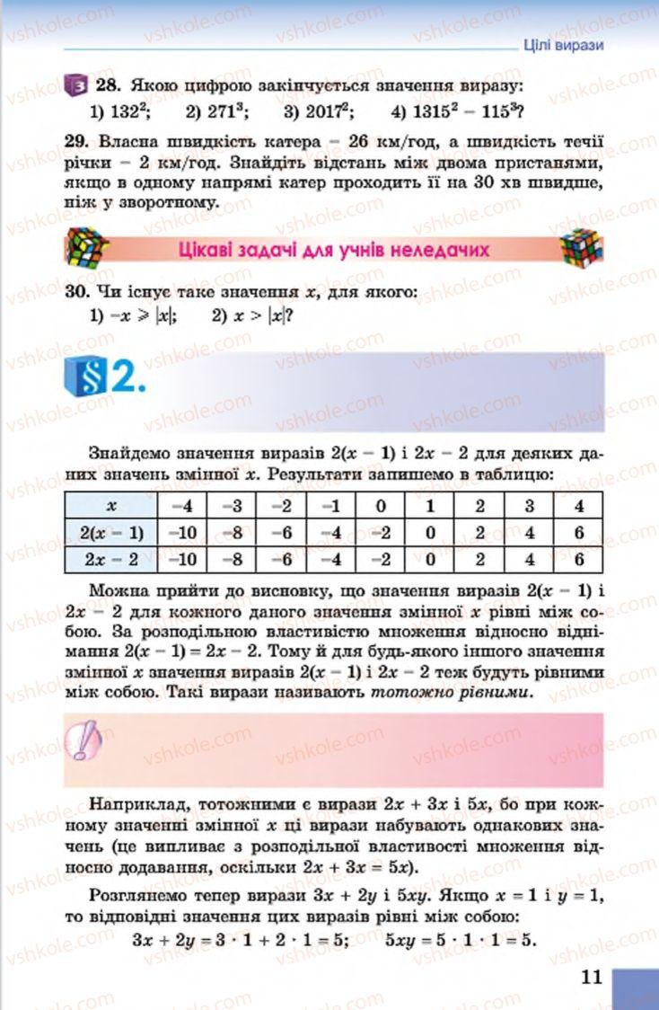 Страница 11 | Учебник Алгебра 7 класс О.С. Істер 2015