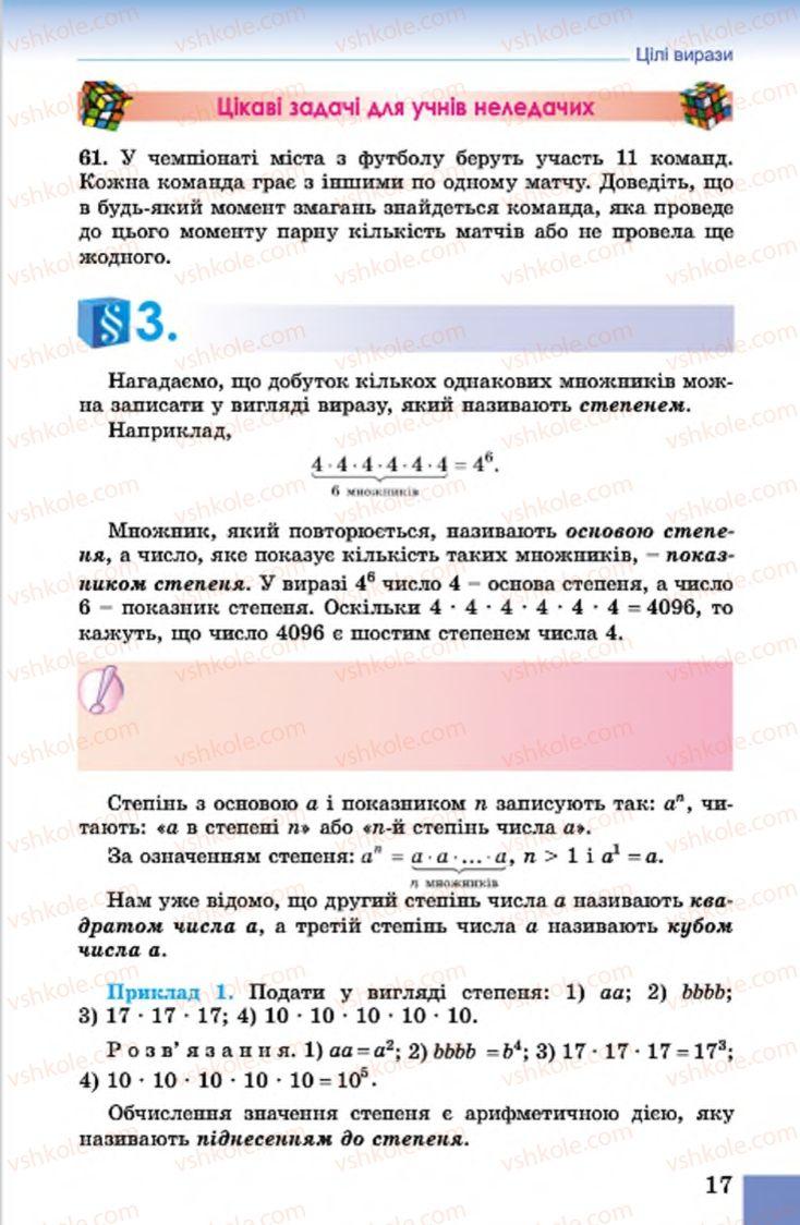 Страница 17   Учебник Алгебра 7 класс О.С. Істер 2015