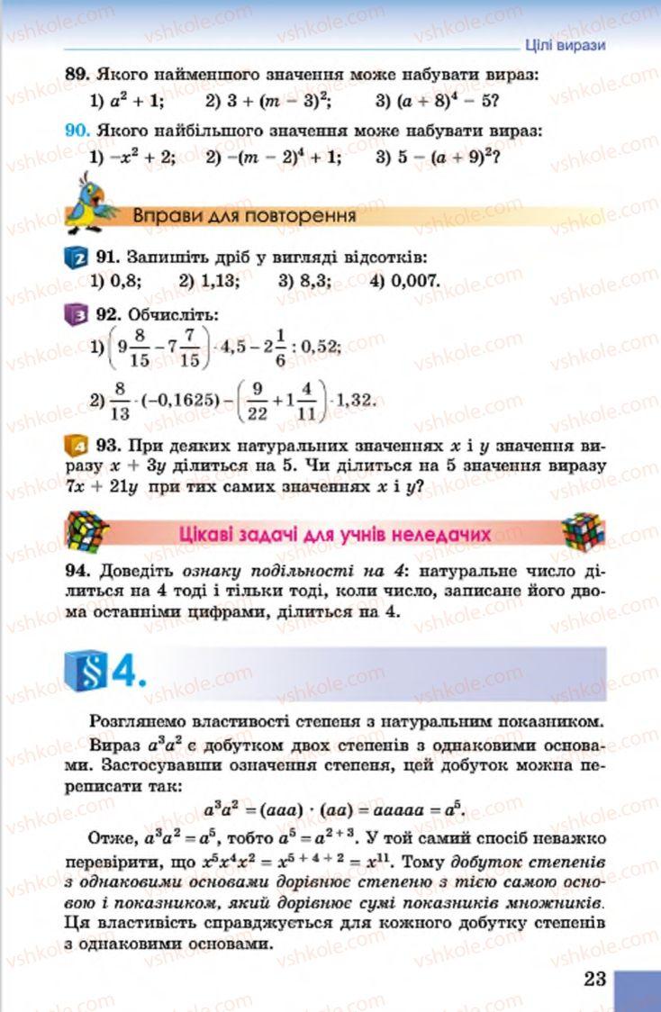 Страница 23   Учебник Алгебра 7 класс О.С. Істер 2015