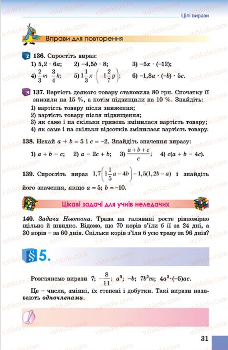 Страница 31 | Учебник Алгебра 7 класс О.С. Істер 2015