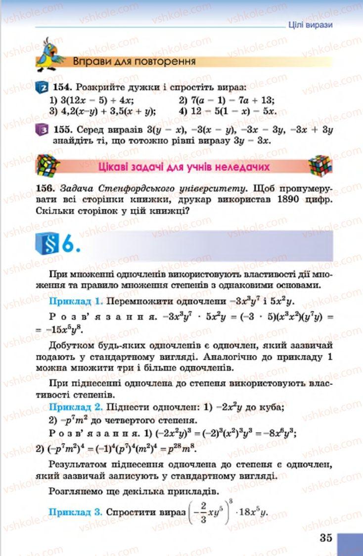 Страница 35 | Учебник Алгебра 7 класс О.С. Істер 2015