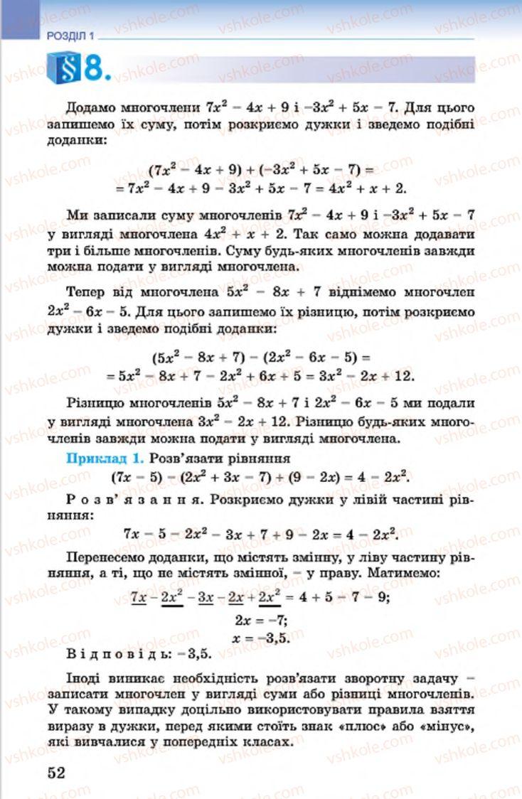 Страница 52 | Учебник Алгебра 7 класс О.С. Істер 2015