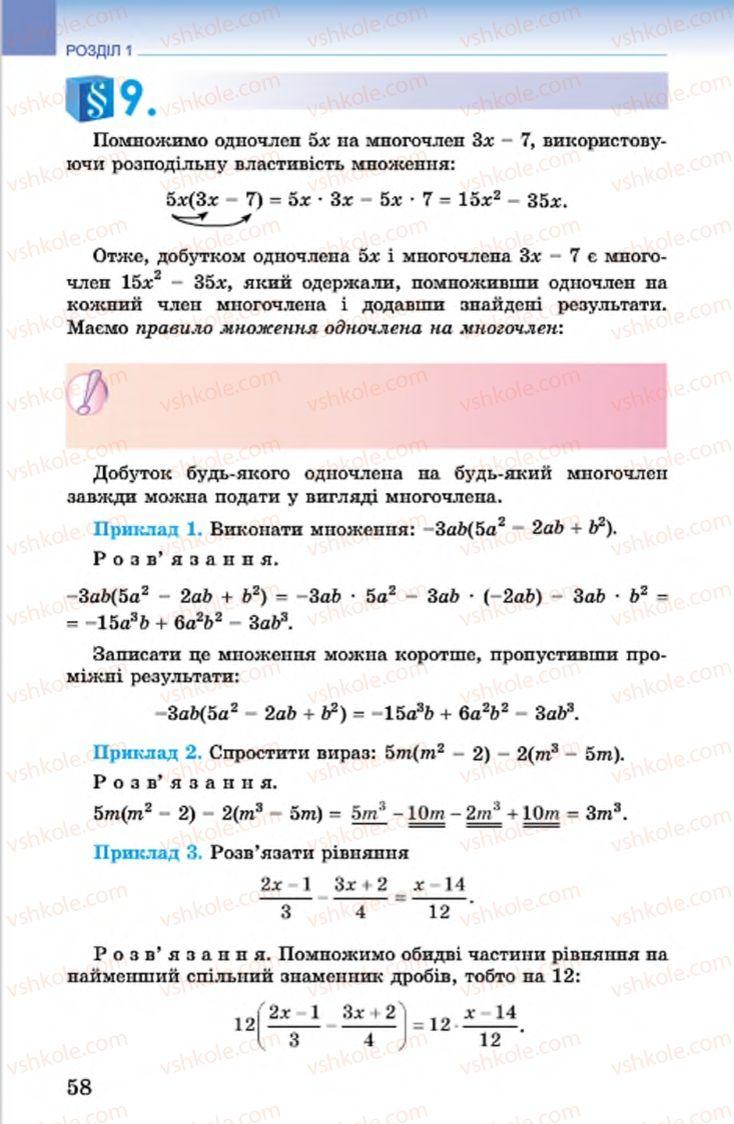 Страница 58 | Учебник Алгебра 7 класс О.С. Істер 2015