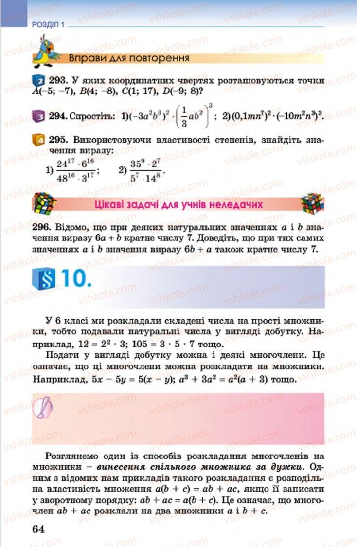 Страница 64 | Учебник Алгебра 7 класс О.С. Істер 2015