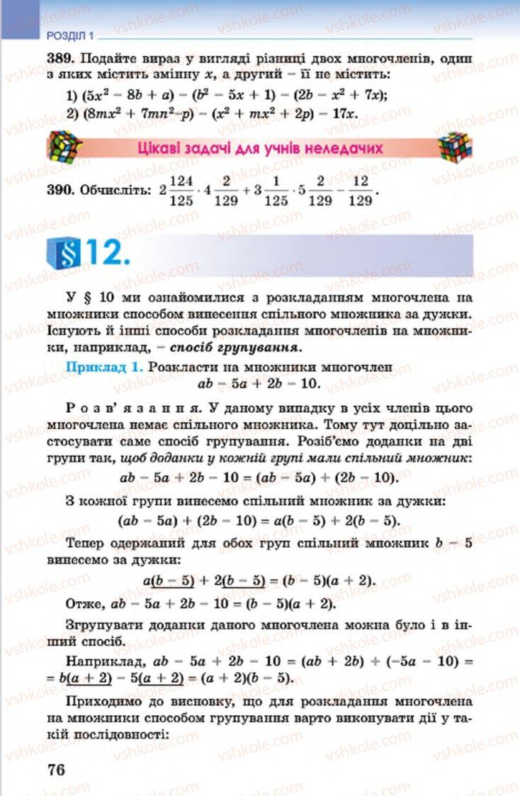Страница 76 | Учебник Алгебра 7 класс О.С. Істер 2015