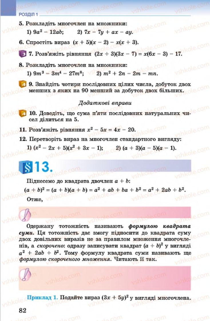 Страница 82 | Учебник Алгебра 7 класс О.С. Істер 2015
