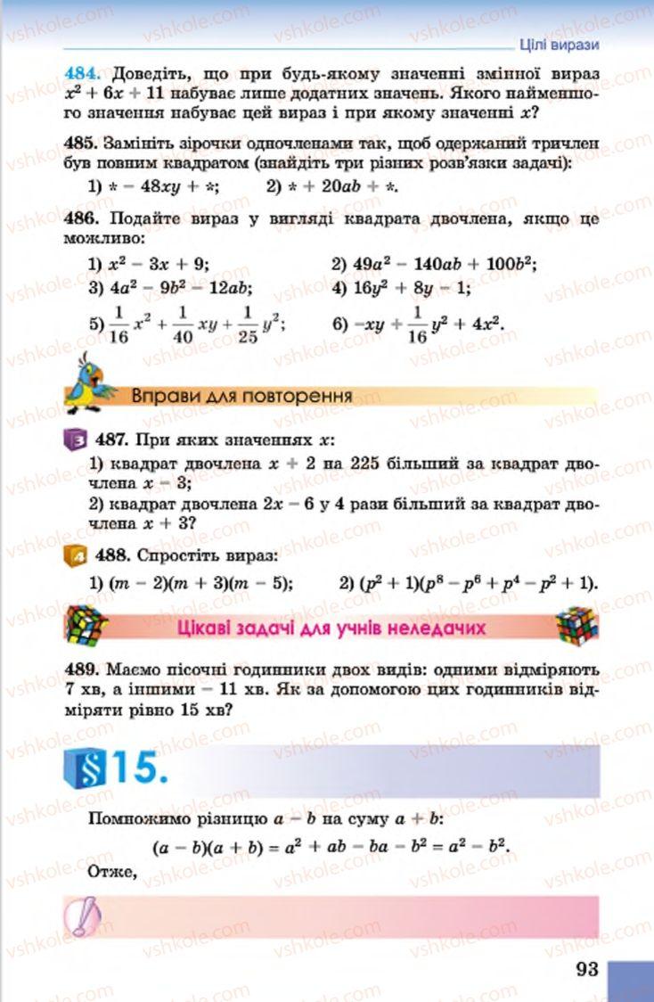 Страница 93 | Учебник Алгебра 7 класс О.С. Істер 2015