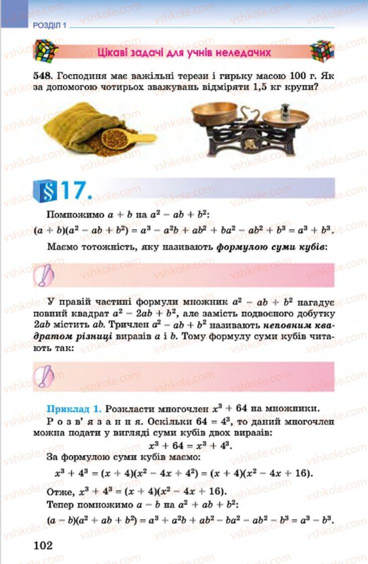 Страница 102 | Учебник Алгебра 7 класс О.С. Істер 2015