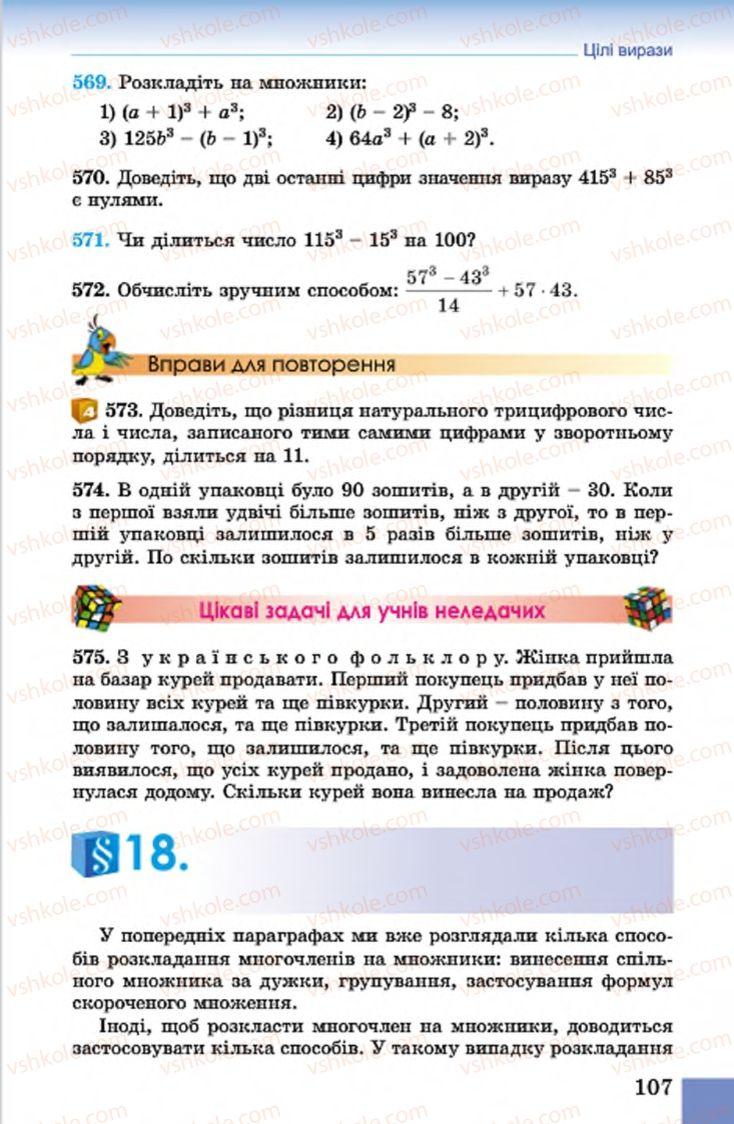Страница 107 | Учебник Алгебра 7 класс О.С. Істер 2015