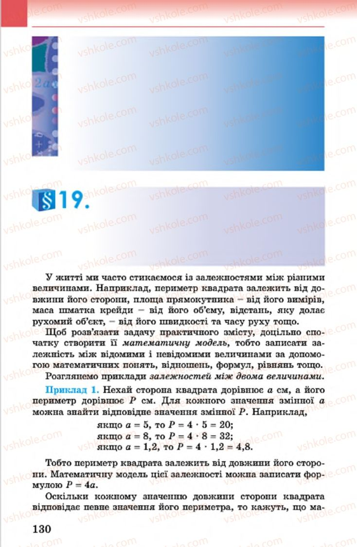 Страница 130 | Учебник Алгебра 7 класс О.С. Істер 2015