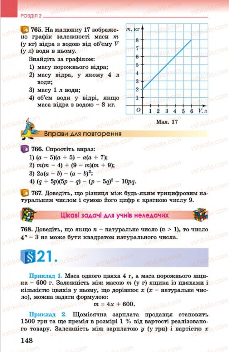 Страница 148   Учебник Алгебра 7 класс О.С. Істер 2015