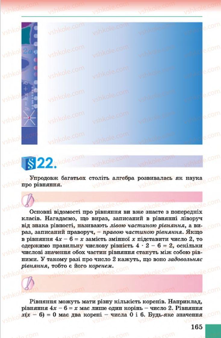 Страница 165 | Учебник Алгебра 7 класс О.С. Істер 2015