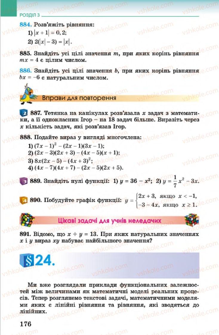 Страница 176 | Учебник Алгебра 7 класс О.С. Істер 2015