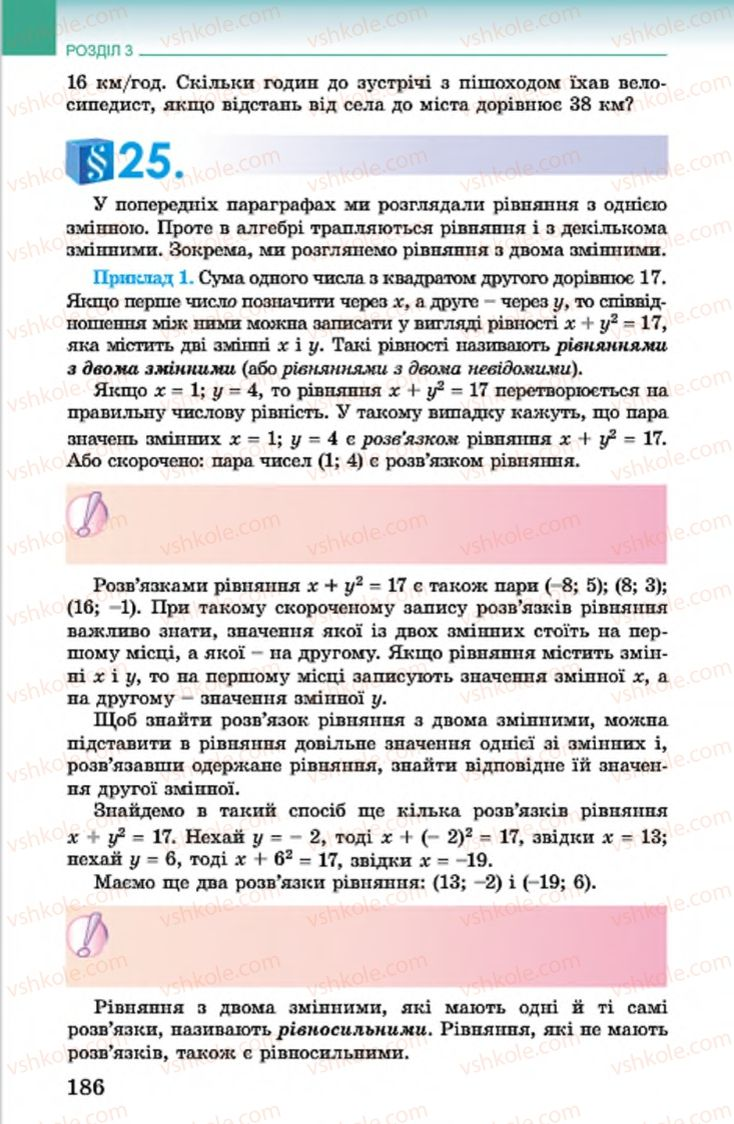 Страница 186 | Учебник Алгебра 7 класс О.С. Істер 2015
