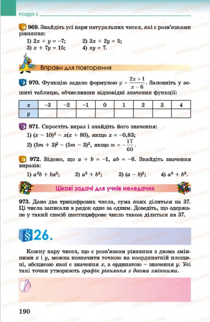 Страница 190 | Учебник Алгебра 7 класс О.С. Істер 2015